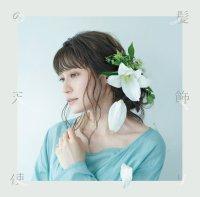 中島愛 髪飾りの天使/水槽 [本好き盤]【アニメグッズ】