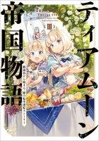 ティアムーン帝国物語3 〜断頭台から始まる、姫の転生逆転ストーリー〜