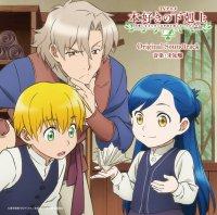 TVアニメ「本好きの下剋上 司書になるためには手段を選んでいられません」オリジナルサウンドトラック【アニメグッズ】