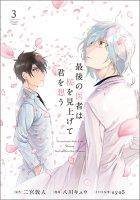 最後の医者は桜を見上げて君を想う 第3巻(コロナ・コミックス)