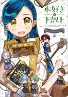 本好きの下剋上〜司書になるためには手段を選んでいられません〜 公式コミックアンソロジー  第4巻