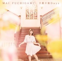 両A面シングル「予測不能Days(TVアニメ『魔術士オーフェンはぐれ旅』ED主題歌)/バレンタイン・ハンター」