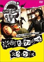 【DVD】元町ロックンロールスウィンドル
