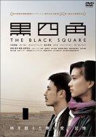 【DVD】黒四角