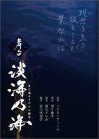 舞台 淡海乃海 -現世を生き抜くことが業なれば- 公演オリジナル脚本【舞台グッズ】