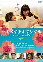 【DVD】セカイイチオイシイ水〜マロンパティの涙〜