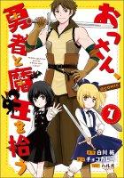おっさん、勇者と魔王を拾う@COMIC第1巻(コロナ・コミックス)