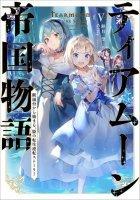 ティアムーン帝国物語5 〜断頭台から始まる、姫の転生逆転ストーリー〜