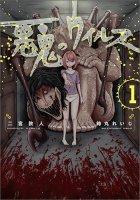 悪鬼のウイルス1(コロナ・コミックス)