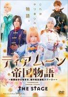 【1/29発売】【DVD】ティアムーン帝国物語 THE STAGE 〜断頭台から始まる、姫の転生逆転ストーリー〜