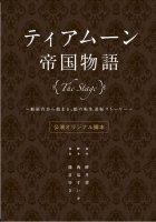 ティアムーン帝国物語 THE STAGE 公演オリジナル脚本【舞台グッズ】