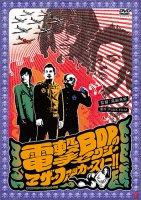 【DVD】電撃BOPのセクシーマザーファッカーズに!!