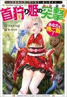Nostalgia world online〜首狩り姫の突撃! あなたを晩ご飯!〜