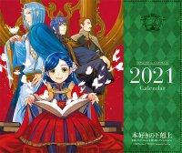 本好きの下剋上 卓上カレンダー2021