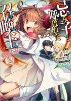 【1/15発売】忌み子と呼ばれた召喚士@COMIC 第2巻(コロナ・コミックス)