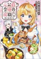 【1/15発売】元公爵令嬢の就職@COMIC 第1巻(コロナ・コミックス)