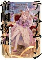 【5/10発売】ティアムーン帝国物語7 〜断頭台から始まる、姫の転生逆転ストーリー〜