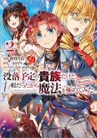 【2/15発売】没落予定の貴族だけど、暇だったから魔法を極めてみた@COMIC 第2巻(コロナ・コミックス)