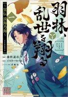 羽林、乱世を翔る〜異伝 淡海乃海〜第1巻(コロナ・コミックス)