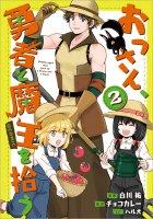 【3/1発売】おっさん、勇者と魔王を拾う@COMIC第2巻(コロナ・コミックス)
