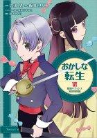 【4/1発売】おかしな転生6  最強パティシエ異世界降臨(コミックス)
