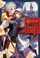 【3/15発売】Laurus(ラウルス)異世界偏愛コミックアンソロジー Vol.1