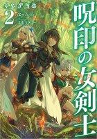 【3/19発売】呪印の女剣士2