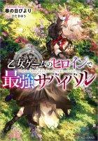 【4/10発売】乙女ゲームのヒロインで最強サバイバル