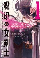 呪印の女剣士@COMIC 第1巻(コロナ・コミックス)
