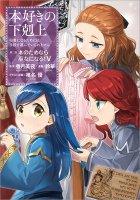 本好きの下剋上〜司書になるためには手段を選んでいられません〜 第二部 「本のためなら巫女になる!5」(コミックス)