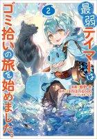【4/15発売】最弱テイマーはゴミ拾いの旅を始めました。@COMIC 第2巻(コロナ・コミックス)