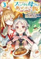 【4/15発売】フェンリル母さんとあったかご飯@COMIC 第3巻(コロナ・コミックス)