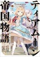 【9/10発売】ティアムーン帝国物語8 〜断頭台から始まる、姫の転生逆転ストーリー〜