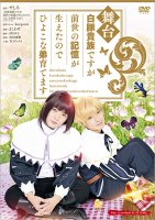 【9/24発売】【DVD】舞台 白豚貴族ですが前世の記憶が生えたのでひよこな弟育てます