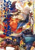 【7/1発売】淡海乃海 水面が揺れる時 第6巻(コロナ・コミックス)