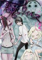 悪鬼のウイルス2(コロナ・コミックス)