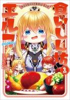 【8/2発売】食いしん坊エルフ@COMIC 第1巻(コロナ・コミックス)