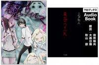 【AudioBook付き】悪鬼のウイルス2(コロナ・コミックス)