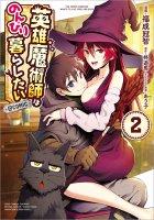 【8/16発売】英雄魔術師はのんびり暮らしたい@COMIC 第2巻(コロナ・コミックス)