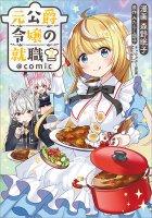 【9/1発売】元公爵令嬢の就職@COMIC 第2巻(コロナ・コミックス)
