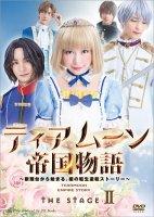 【12/31発売】【DVD】ティアムーン帝国物語 THE STAGE2〜断頭台から始まる、姫の転生逆転ストーリー〜