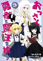 【9/15発売】おっさん、勇者と魔王を拾う@COMIC第3巻(コロナ・コミックス)