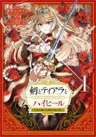 剣とティアラとハイヒール〜公爵令嬢には英雄の魂が宿る〜@COMIC 第1巻(コロナ・コミックス)