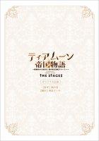 ティアムーン帝国物語 THE STAGE2 公演オリジナル脚本【舞台グッズ】