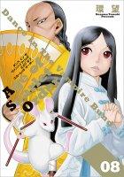 ダンス イン ザ ヴァンパイアバンド エイジ オブ スカーレット オーダー 08(コロナ・コミックス)
