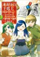 本好きの下剋上〜司書になるためには手段を選んでいられません〜 第二部 「本のためなら巫女になる!6」(コミックス)