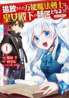 【10/15発売】追放された万能魔法剣士は、皇女殿下の師匠となる@COMIC 第1巻(コロナ・コミックス)