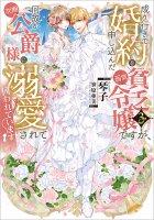 【10/20発売】成り行きで婚約を申し込んだ弱気貧乏令嬢ですが、何故か次期公爵様に溺愛されて囚われています3