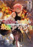 【10/20発売】乙女ゲームのヒロインで最強サバイバル2