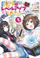 【11/1発売】地球さんはレベルアップしました!@COMIC 第1巻(コロナ・コミックス)